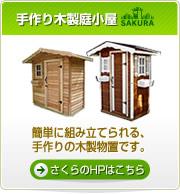 手づくり木製庭小屋